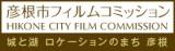 彦根市フィルムコミッション