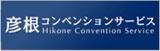 彦根コンベンションサービス