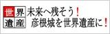 彦根城を世界遺産に