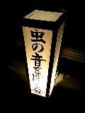 20070924-raito.jpg