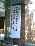 20071121-kannda.jpg