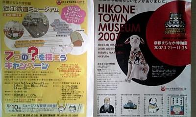 20070811-koukoku.jpg
