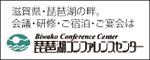 琵琶湖コンファレンスセンター バナー広告