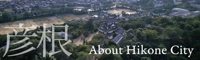 About Hikone City